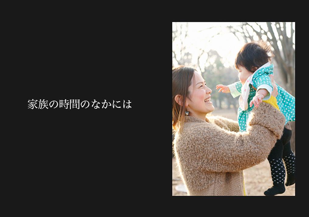 記念日には家族写真を撮影しよう