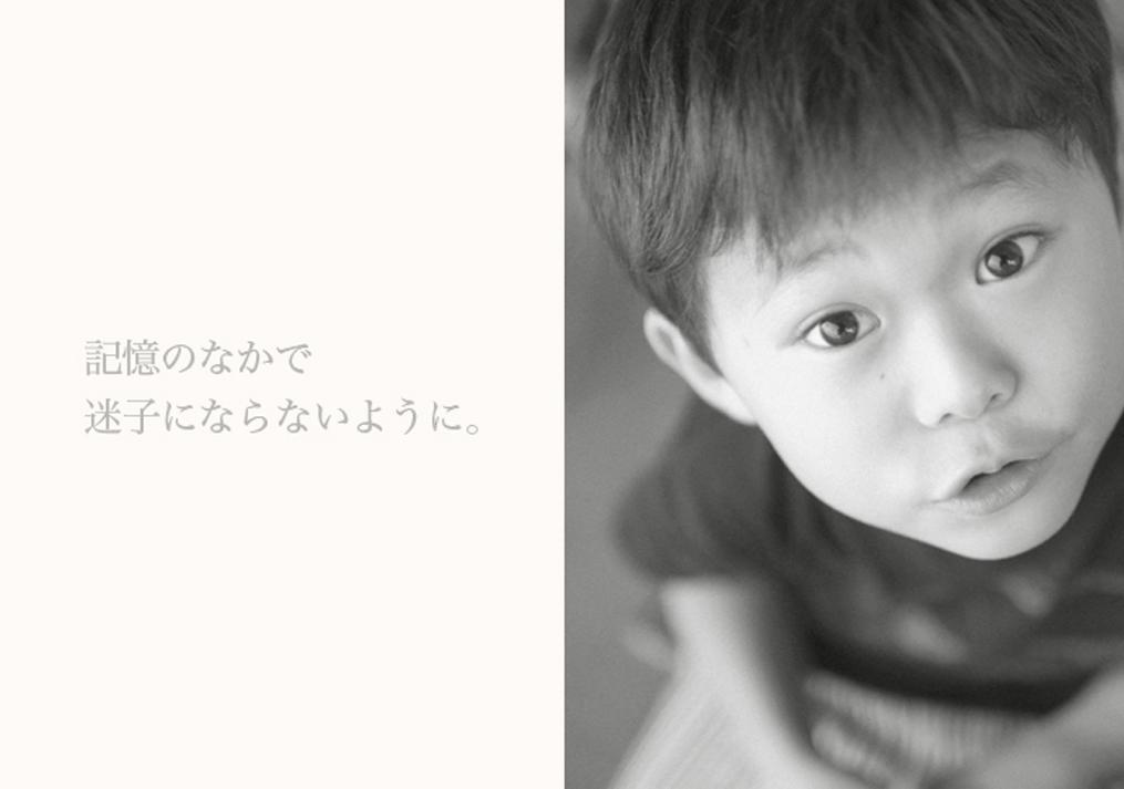 目が丸い男の子